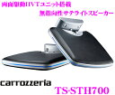 カロッツェリア TS-STH700 両面...