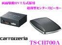 カロッツェリア TS-CH700A 両面駆動HVT方式採用 ...