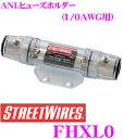 ストリートワイヤーズ STREETWIRES FHXL0 1/0ゲージ用ANLヒューズホルダー