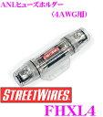 ストリートワイヤーズ STREETWIRES FHXL4 4ゲージ用ANLヒューズホルダー