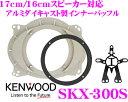 【本商品エントリーでポイント5倍!】ケンウッド SKX-300S アルミダイキャスト製高音質インナーブラケット(インナーバッフル) 【トヨタ 日産楕円スピーカー車用/17cm/16cmスピーカー対応】