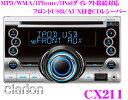 クラリオン★CX211 USB付き2DIN一体型CDレシーバー【MP3/WMA対応/iPodダイレクト接続対応】
