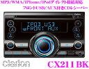クラリオン★CX211BK USB付き2DIN一体型CDレシーバー【MP3/WMA対応/iPodダイレクト接続対応】