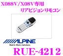 【2/25はP2倍】アルパイン RUE-4212 VIE-X088V/X08V用 リアビジョンリモコン