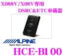 【只今ポイント6倍!最大15倍!&クーポン!】アルパイン HCE-B100 ナビ連動専用DSRC&ETCユニット 【VIE-X088V/X08V専用】