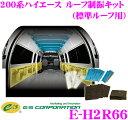 【本商品エントリーでポイント9倍!!】E:S Sound System E-H2R66 ハイエース 200系 専用 ルーフ防音キット(標準ルーフ用)