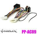 ヘリックス HELIX Plug&Play PP-AC89 PP-50DSP用オプション ニッサン 20ピンコネクター車用 アダプターケーブル