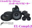 ミューディメンション μ-Dimension EL-Comp5.2 13cmセパレート2wayスピーカー