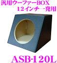 汎用ウーファーボックス ASB-120L 12インチ(30cm)ウーハー一発用 【ブラックレザー仕上げ/容量28.2リットル】