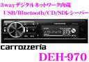 カロッツェリア DEH-970 3wayデジタルネットワーク/ USB/Bluetooth内蔵 高音質SD/CDレ