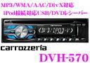 カロッツェリア DVH-570 USB端子付きDVD/CDレシーバー 【iPod/iPhoneダイレクト接続対応・MP3/WMA/AAC/WAV/DivX対応】 【DVH-P560後継モデル!!】