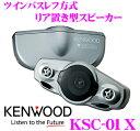 【本商品エントリーでポイント5倍!】ケンウッド KSC-01X ツインバスレフ方式3way 車載用リア置き型スピーカー