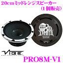 VIBE Audio ヴァイブオーディオ BLACK DEATH PRO8M-V1 20cmミッドレンジスピーカー 【単体(1個)販売】