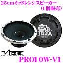 VIBE Audio ヴァイブオーディオ BLACK DEATH PRO10W-V1 25cmウーファースピーカー 【単体(1個)販売】
