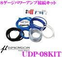 ミューディメンション μ-Dimension UDP-08KIT 8AWG-300Wパワーアンプ接続キット