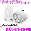 JL AUDIO ジェイエルオーディオ M770-ETX-CG-WH 19.6cmコアキシャル2way エンクロージャー付マリーンスピーカー 【カラー/ホワイト ブラケット別売】