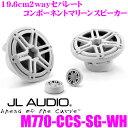 JL AUDIO ジェイエルオーディオ M770-CCS-SG-WH 19.6cmセパレート2way コンポーネントマリーンスピーカー