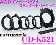 カロッツェリア UD-K521 高音質インナーバッフルボード 【トヨタ/ダイハツ/AUDI/VOLVO車用】 【UD-K511後継モデル!!】