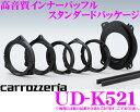 カロッツェリア UD-K521 高音質インナーバッフルボード 【トヨタ/ダイハツ/AUDI/VOLVO車用】 【UD-K511後継モデル!】