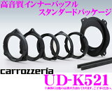 カロッツェリア★UD-K521 高音質インナーバッフルボード【トヨタ/ダイハツ/AUDI/VOLVO車用】【UD-K511後継2012NEWモデル!!】