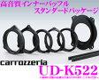 カロッツェリア UD-K522 高音質インナーバッフルボード 【日産/スズキ/マツダ車用】 【UD-K512後継モデル!!】