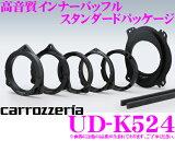 カロッツェリア★UD-K524 高音質インナーバッフルボード【ホンダ/三菱/日産車用】【UD-K514後継2012NEWモデル!!】