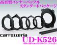 【只今ポイント7倍!最大16倍!&クーポン!】カロッツェリア UD-K526 高音質インナーバッフルボード 【スズキ/VW/日産/マツダ車用】 【UD-K516後継モデル!!】