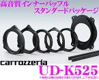 カロッツェリア UD-K525 高音質インナーバッフルボード 【スバル車用】 【UD-K515後継モデル!!】