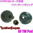 ショッピングpod ロックフォード RockfordFosgate RF TW Pod POWERシリーズ専用ツイーターハウジング 【T152-S T1652-S T252-S T2652-S T3652-S T5652-S(JPモデルを含む)対応】