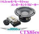 IMAGE DYNAMICS イメージダイナミクス CTX65cs 16.5cmセパレート2wayスピーカー