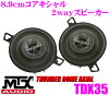 MTX Audio★THUNDER DOME AXIAL TDX35 8.9cmコアキシャル2wayスピーカー