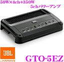 【本商品エントリーでポイント7倍!】JBL ジェイビーエル GTO-5EZ 50W×4ch+350W 5ch車載用パワーアンプ