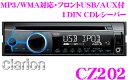 クラリオン★CZ202 フロントUSB/AUX付きCDレシーバー【MP3/WMA対応/iPodダイレクト接続対応】
