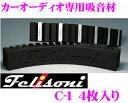 Felisoni フェリソニ C-1デッドニング用吸音材4個入り FS-0038【高さ約5cm×幅約30cm×