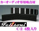 Felisoni フェリソニ C-2 デッドニング用吸音材 4個入り FS-0069 【高さ約5cm×幅約30c