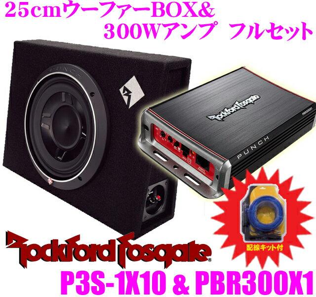 RockfordFosgate ロックフォード 300Wアンプ付25cmウーファーフルセッ…...:creer:10015290