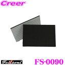 Felisoni フェリソニ V-1 高機能制振材+特殊加工吸音材 4枚入り FS-0090 【高さ約20cm