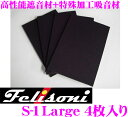 Felisoni フェリソニ S-1(ラージ) 高性能遮音材+特殊加工吸音材 4枚入り FS-0083 【高