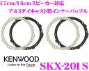ケンウッド SKX-201S アルミダイキャスト製高音質インナーブラケット(インナーバッフル) 【ホンダ 日産 三菱 スズキ車用/17cm/16cmスピーカー対応】