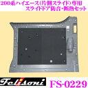 Felisoni フェリソニ FS-0229 ハイエース 200系 (片側スライド)専用 スライドドア防音・断熱セット