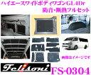 �ڥ���ȥ���ܾ��ʥݥ���Ⱥ���23��!!��Felisoni �ե���� FS-0304 �ϥ������� 200�� (�磻�ɥܥǥ��若��GL4Dr)���� �ɲ�����Ǯ�ե륻�å� �ڥϥ���...