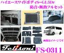 ���ܾ��ʥݥ����10��!!��Felisoni �ե���� FS-0311 �ϥ������� 200�� (�磻�ɥܥǥ�S��GL5Dr)���� �ɲ�����Ǯ�ե륻�å� �ڥϥ������� 200�� ��...