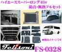 ���ܾ��ʥݥ����10��!!��Felisoni �ե���� FS-0328 �ϥ������� 200�� (�����ѡ����4Dr)���� �ɲ�����Ǯ�ե륻�å� �ڥϥ������� 200�� �μ�����...