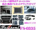 ���ܾ��ʥݥ����10��!!��Felisoni �ե���� FS-0335 �ϥ������� 200�� (ɸ��ܥǥ�S-GL5Dr)���� �ɲ�����Ǯ�ե륻�å� �ǥ�å��������� �ڥϥ�����...