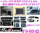 ���ܾ��ʥݥ����10��!!��Felisoni �ե���� FS-0342 �ϥ������� 200�� (�磻�ɥܥǥ��若��GL4Dr)���� �ɲ�����Ǯ�ե륻�å� �ǥ�å��������� �ڥϥ�...