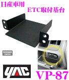 YAC★ヤック VP-87 日産系用ETC取付基台【セレナ・エルグランド・キューブ・ジュークなど】