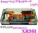 【本商品エントリーでポイント7倍!!】FLUX フラックス REFERENCE XR361 3wayパッシブネットワーク