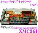 【本商品エントリーでポイント7倍!!】FLUX フラックス XMC361 MAESTRO COMPETITION 3wayパッシブネットワーク