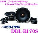 アルパイン DDL-R170S DDリニア・セパレート2way17cm カスタムフィットスピーカー 【DDL-RT17S後継モデル!!】