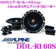 アルパイン DDL-R160S DDリニア・セパレート2way16cm カスタムフィットスピーカー 【DDL-RT16S後継モデル!!】